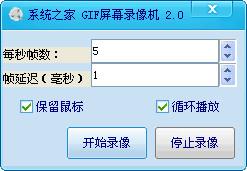 gif屏幕录像机 v2.0绿色版