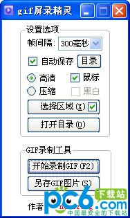 gif屏录精灵 V1.0.921绿色版