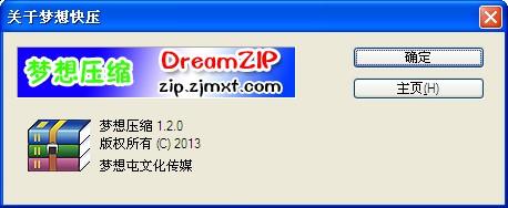 梦想压缩dreamzip v1.3.0