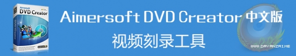 DVD刻录软件(&#8...