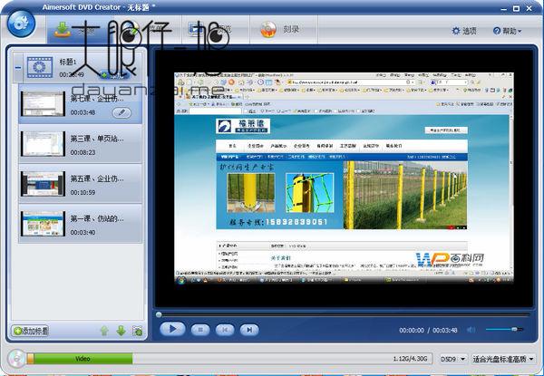 DVD刻录软件(Aimersoft DVD Creator)
