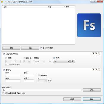 图像大小调整软件(Free Image Convert and Resize)