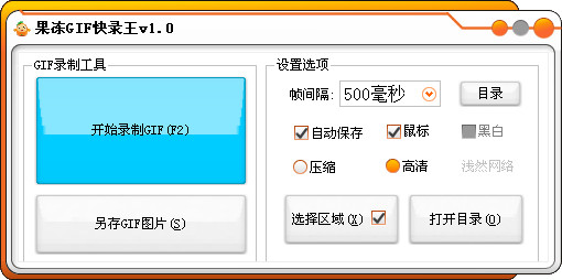 果冻GIF快录王