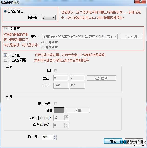 直播录像软件(Open Broadcaster Software)