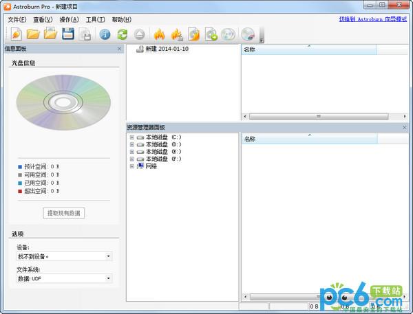 DVD/蓝光刻录软...