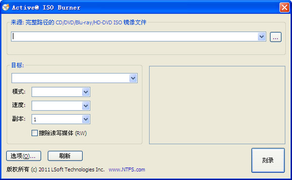 CD光盘刻录工具(Active ISO Burner) v3.0中文版