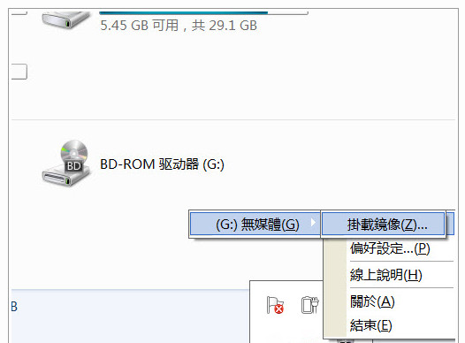 VirtualDVD(免费虚拟光驱) V5.9