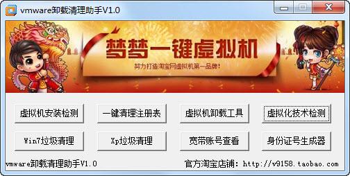 vmware卸载清理助手 v1.0绿色版