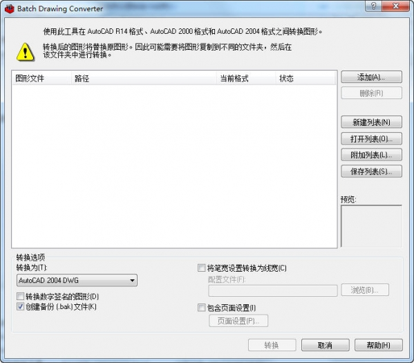 DWG版本转换工具(Batch Drawing Converter)