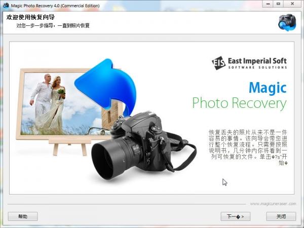 Magic Photo Recovery(图片恢复软件) v4.2中文绿色版