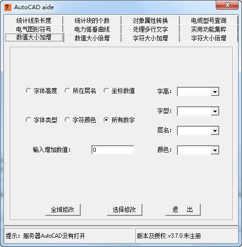 AutoCAD辅助工具...