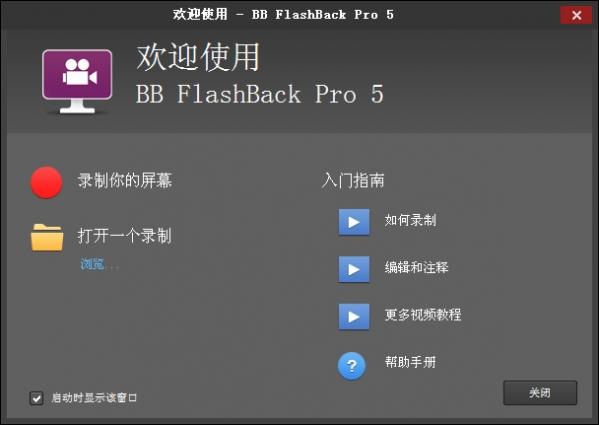 BB FlashBack(屏...