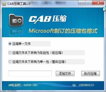 CAB压缩工具