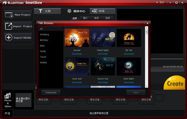 视频编辑制作软件(BlazeVideo SmartShow)