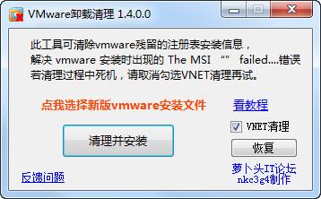 Vmware卸载清理 v1.4.0.0绿色版