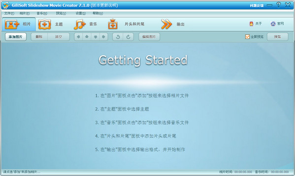 幻灯片制作工具(GiliSoft Slideshow Movie Creator) 7.1.0