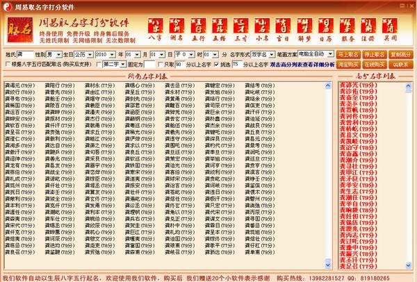 周易取名字打分软件 2014 v1.0