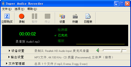 超级录音机(Super Audio Recorder) v3.1中文免费版