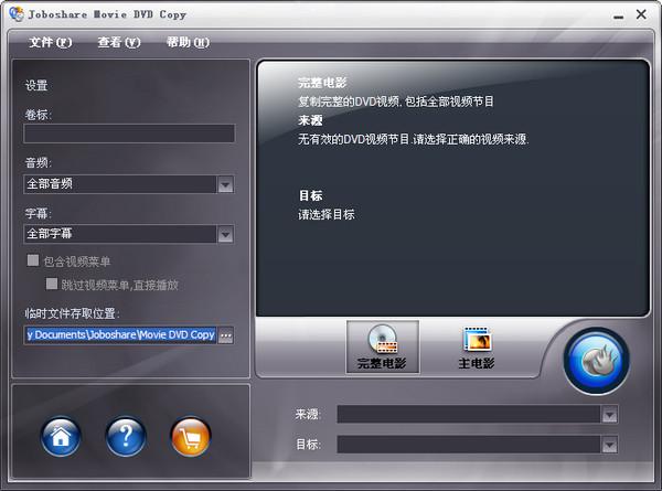 DVD光盘复制软件(Movie DVD Copy)