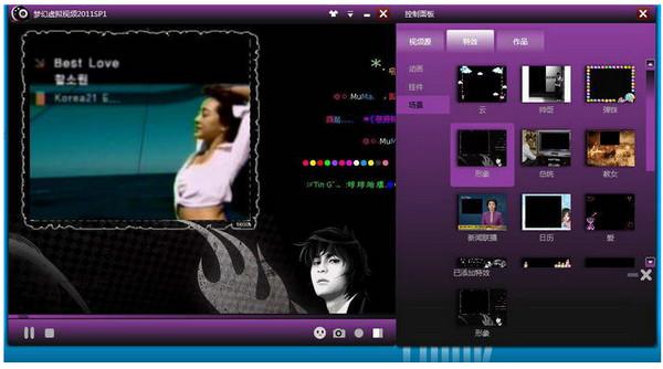 梦幻虚拟视频 v1.3.5.5免费版