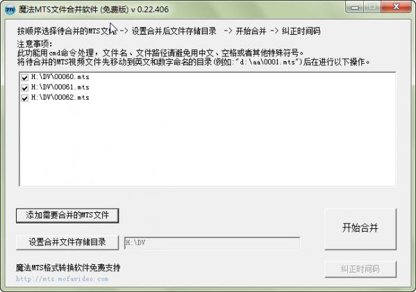 MTS文件合并软件
