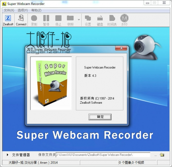 摄像头录像软件(Super Webcam Recorder) v4.3中文版