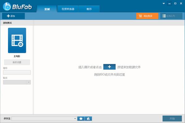 蓝光刻录软件(BluFab) v9.2.1.5免费中文版