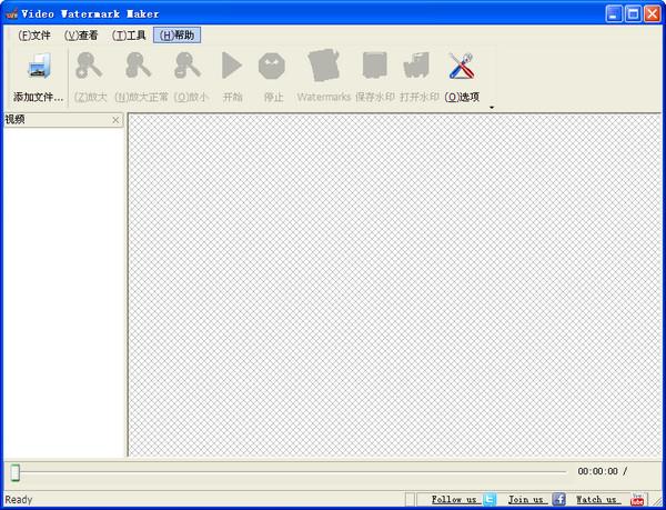 视频添加水印软件(Video Watermark Maker) v1.1免费中文版
