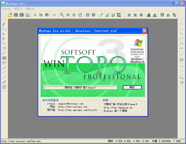 JPEG转CAD(WinTopo Pro)