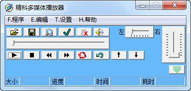 精科电脑算命软件