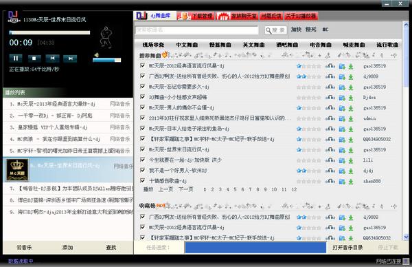 中国dj播放器...