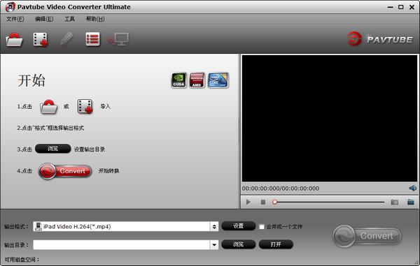 高清视频转换(Pavtube Video Converter) v4.8.6.8免费中文