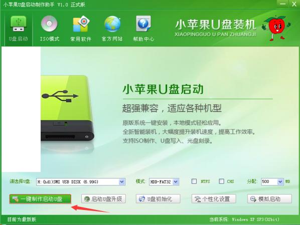 小苹果U盘启动盘制作工具 2.0 官方版