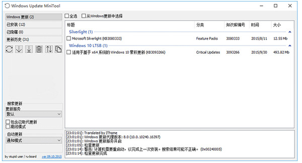 Windows Update Minitool(Win10手动更新工具)