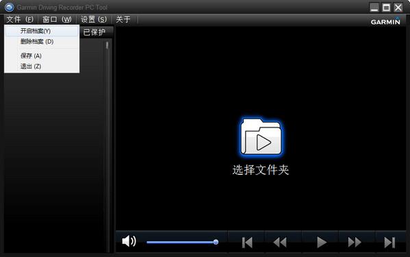 GDR PC Tool(影像档案管理软件) 4.2官方版