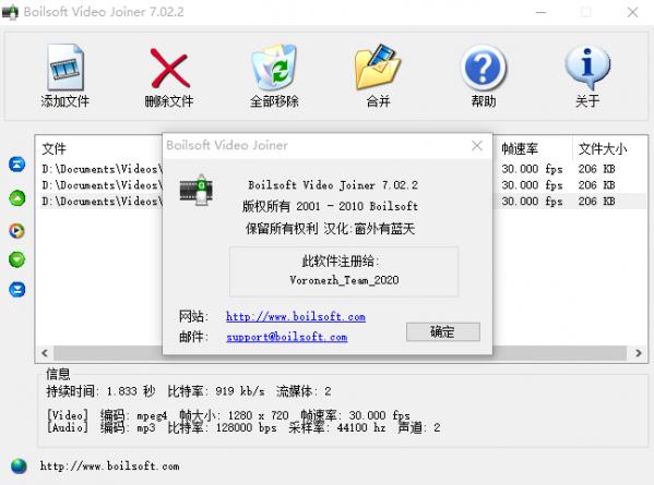 Boilsoft Video Joiner(视频合并软件) V7.02.2绿色汉化版