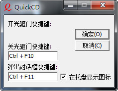 QuickCD(快速光驱开关器) v2.0.0728绿色版