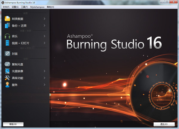 Ashampoo Burning Studio(光盘刻录) v16.0.2中文完美版