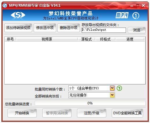 MP4/RM转换专家 34.1.9420绿色免费版