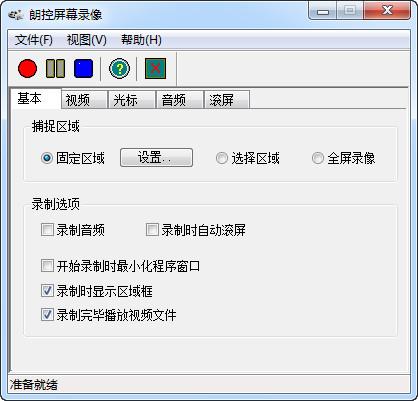 朗控屏幕录像 1.0绿色版