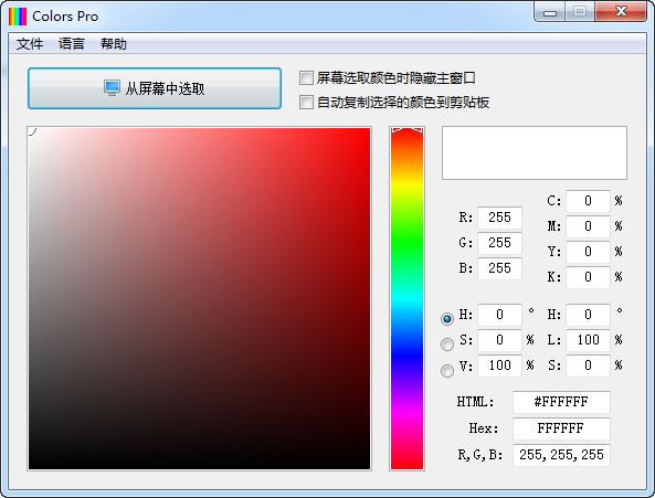 Colors Pro(颜色拾取识别器) v2.1.0.3绿色版
