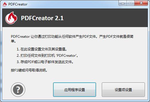 pdf打印软件(PDF...