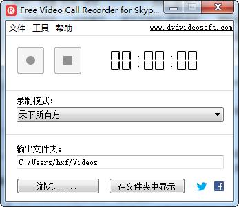 Skype录音软件(Free Video Call Recorder for Skype) 1.2.28.713中文版