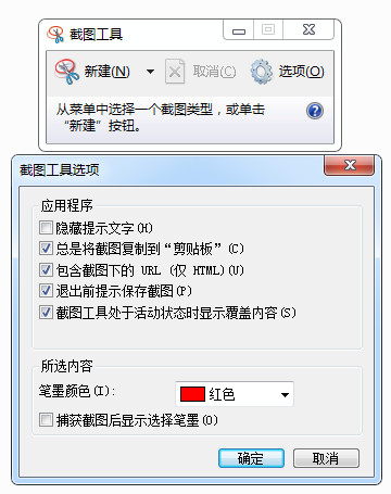 Win7自带截图工具(SnippingTool) v6.1.7601官方版