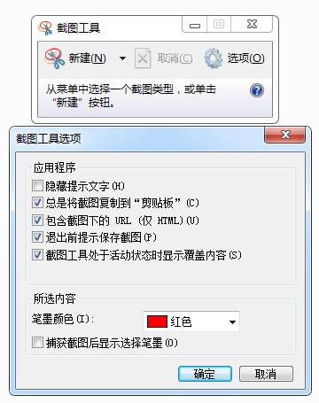 Win7自带截图百胜棋牌官网(SnippingTool) v6.1.7601官方版