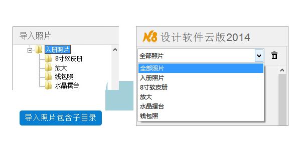 N8设计软件