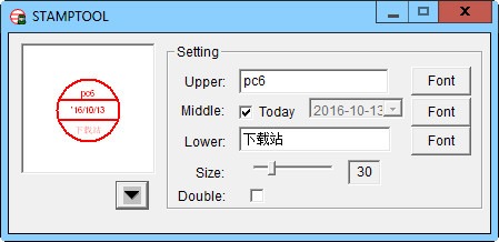 电子印章制作软件(stamptool) V1.0绿色免费版