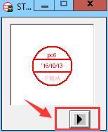 电子印章制作软件(stamptool)