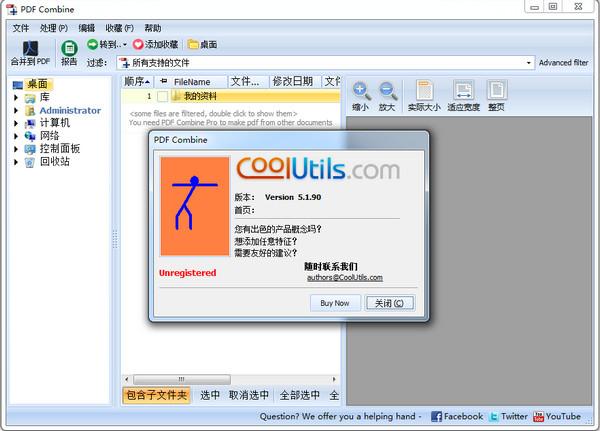 (CoolUtils PDF Combine)PDF合并软件