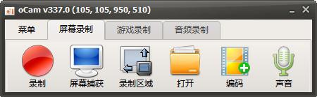 ocam屏幕录像工具 v370.0中文版